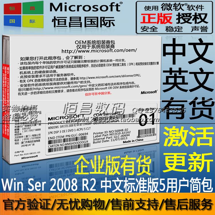 server2008r2_windows2008正版_cad2008正2010cad密钥和的序列号安装图片