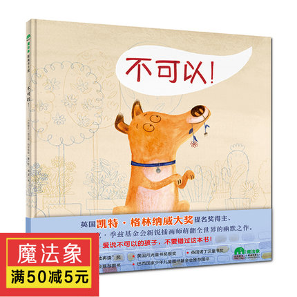 42agent [Magic Picture Book] No! Low-school children's picture book hardcover picture book 0-6 years old suitable for children who can't say love, don't miss this book oh-tmall.com Tmall