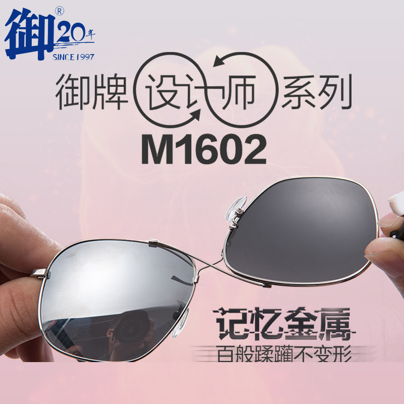dc1aac56bb Genuine Royal brand m1602 memory metal polarized sunglasses  anti-deformation anti-drop frame driving · Zoom · lightbox moreview · lightbox  moreview ...