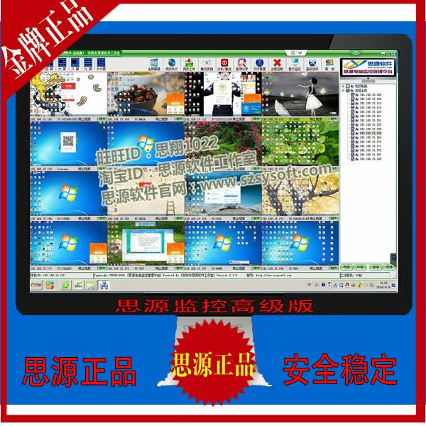 Сиюань Чжэн версия Управление компьютерным монитором локальной сети