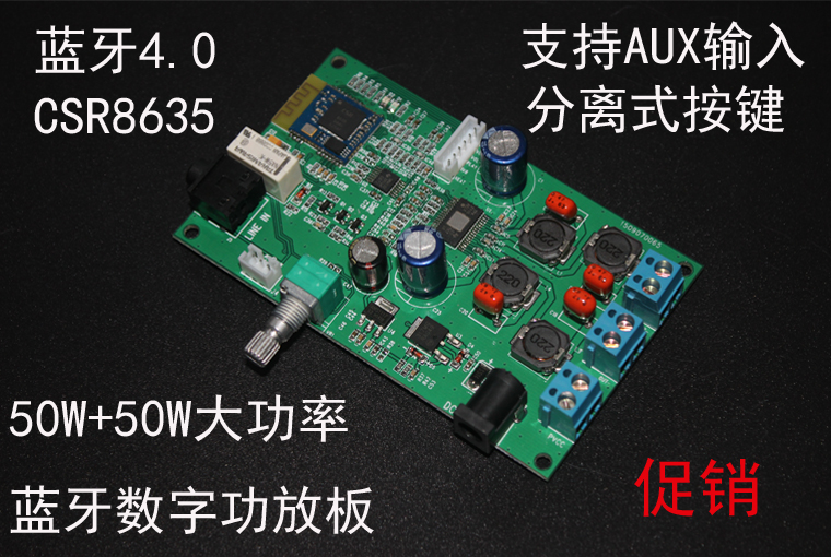 4 0 Bluetooth digital amplifier board CSR8635 Bluetooth module TPA3116  digital amplifier board 50W 50W