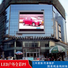 LED-дисплеи Wei Si Led P5
