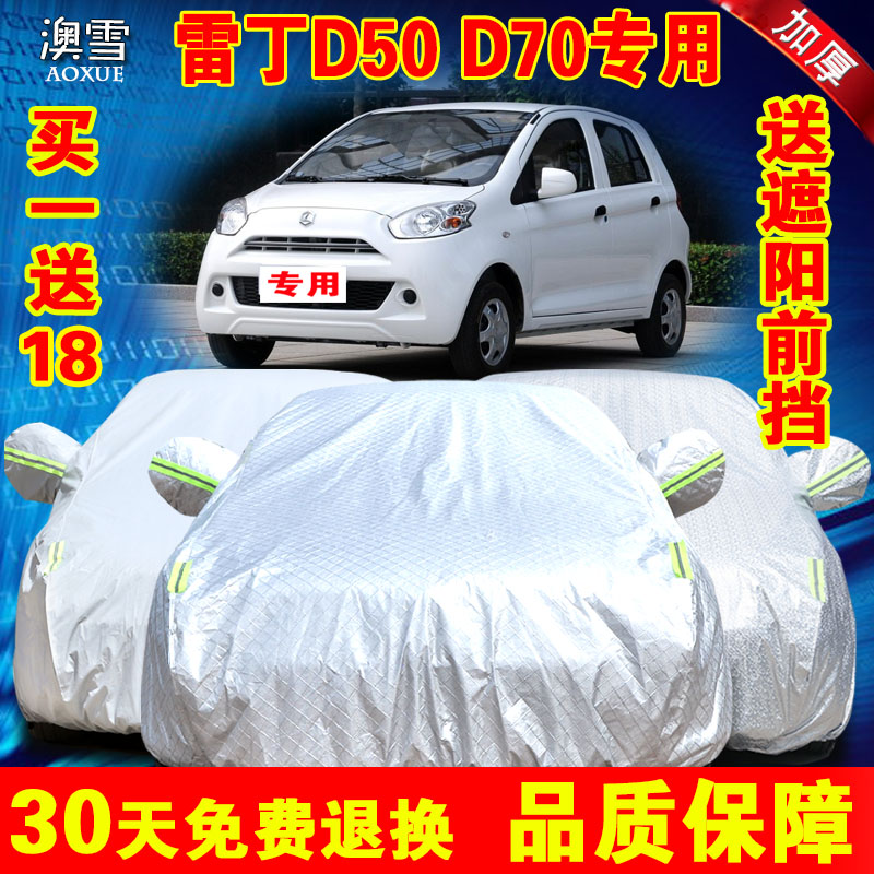 cheap Purchase china agnet Dedicated to Redding D50 car clothing D70