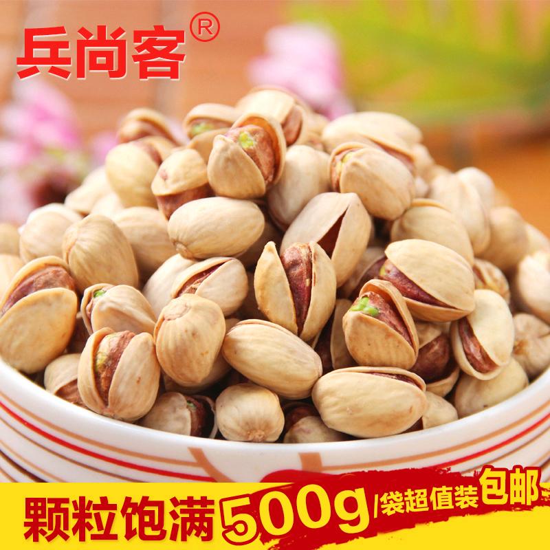 特产零食无漂白自然开口盐�h原味开心果500g坚果炒货特价批发包邮
