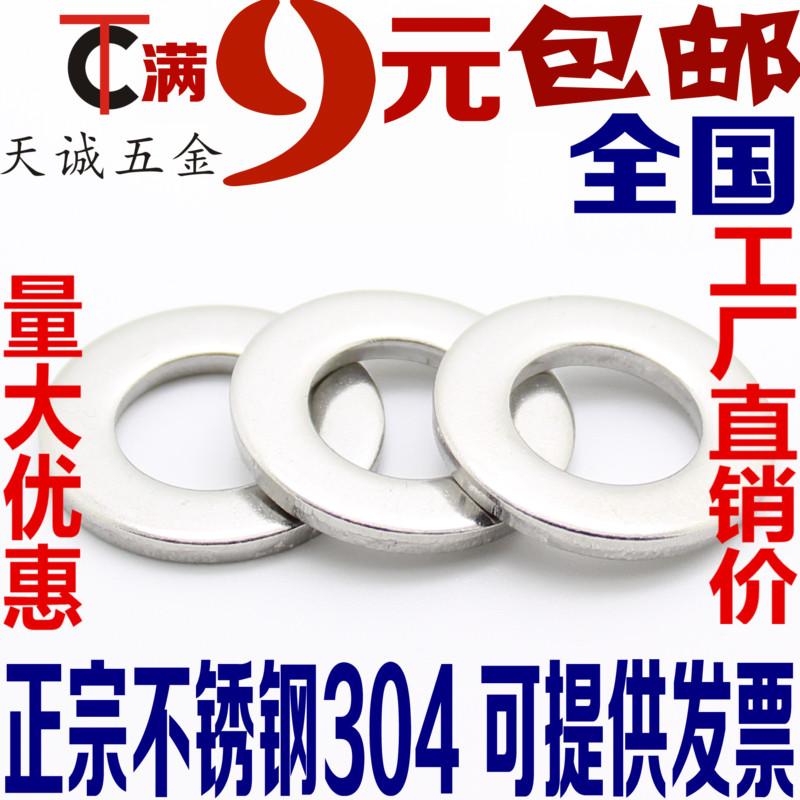 304 нержавеющей стали квартирная площадка лист стиральная машина GB97 M2M3M4M5M6M8M10M12M14M16M18M20~M30