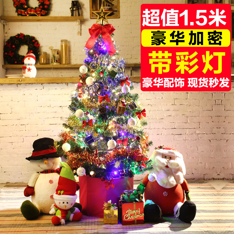 Huachi Christmas decorations Christmas trees 1.5 meters packages encrypted 150cm luxury Christmas decoration Christmas tree