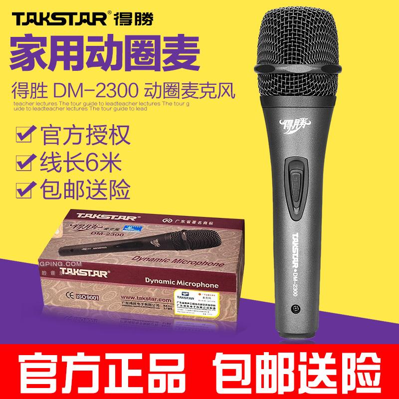 Микрофон Takstar  DM-2300 KTV