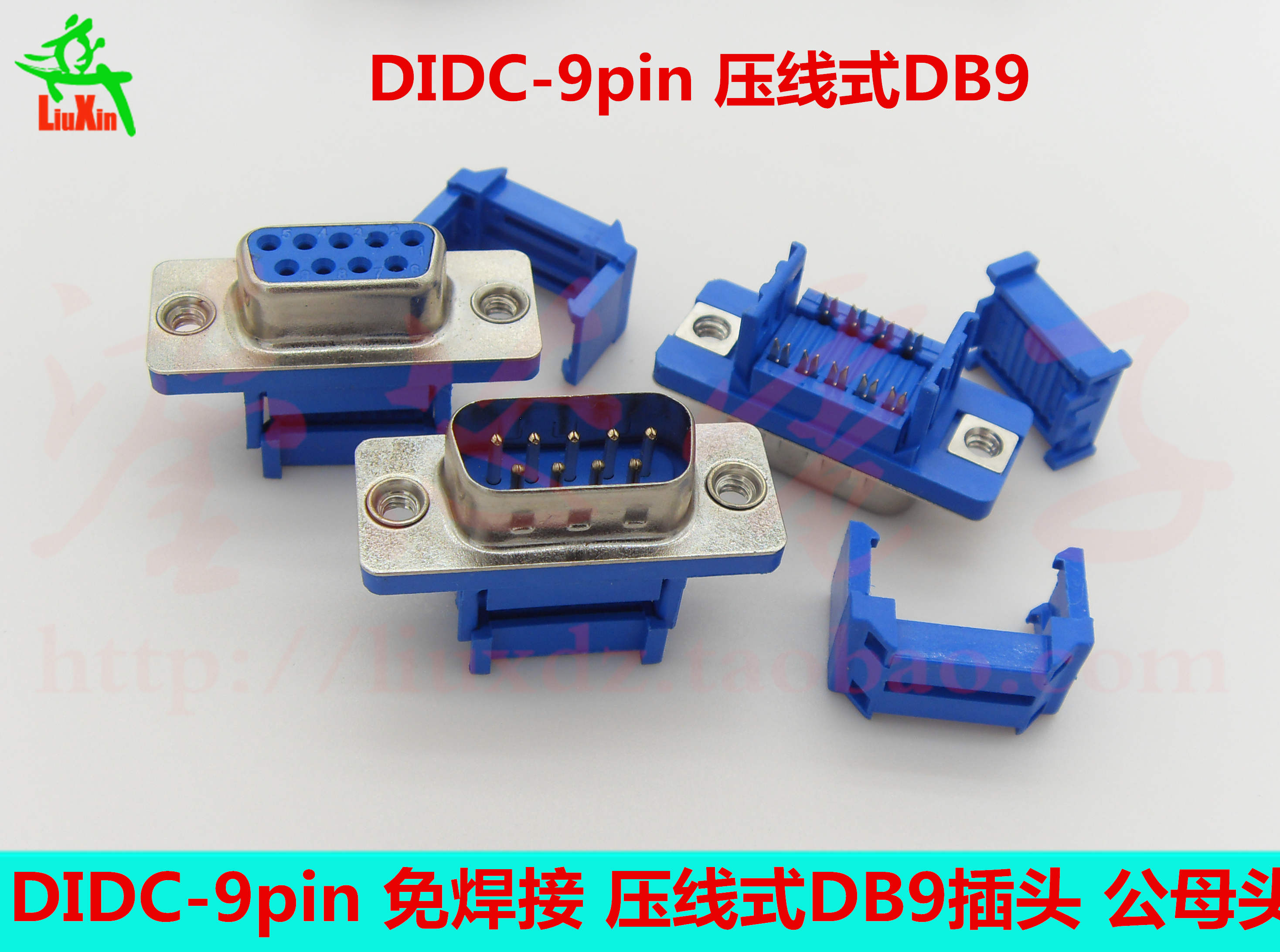 DIDC-9P 公/母头 免焊压线式DB9插头插座 连接器 蓝胶9针D型头