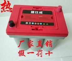 Стартер Jie Shi 12V80AH
