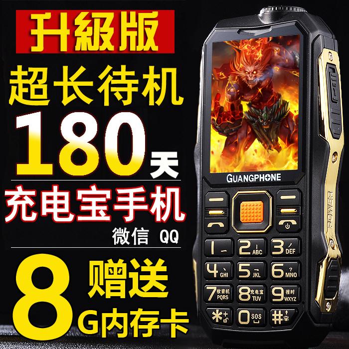路虎三防老人手机超长待机大字大声直板按键充电宝老人机户外正品