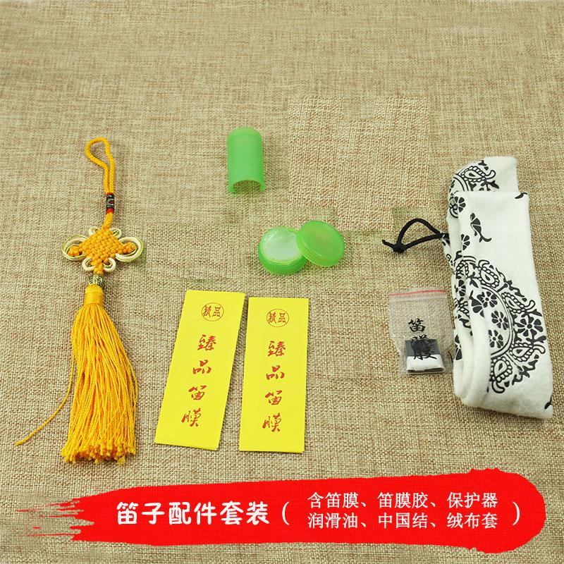 笛子配件套装臻品笛膜固体笛膜胶笛膜保护器润滑油绒布套中国结