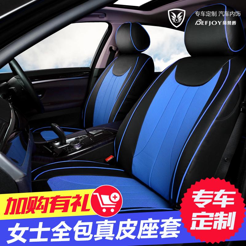 定做新款汽车真皮座套全包牛皮座椅包皮套四季专车专用坐垫改装新