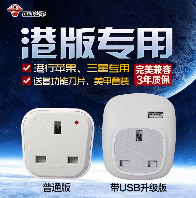 包邮英标转换器插座香港澳门新加坡一转三多功能13A英式转换插头