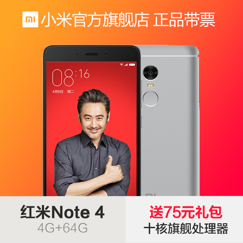 Xiaomi Xiaomi red rice Note4 32G 4g fingerprint to unlock student smart phone ultra long standby