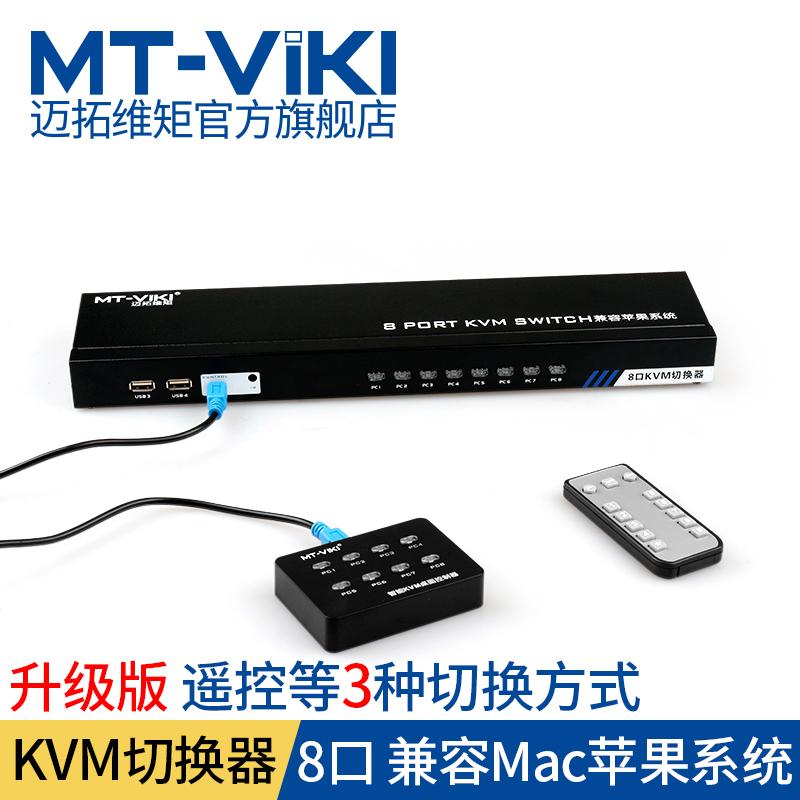 usd 149 71 maxtouch kvm switch 8 usb rack vga multi computer switch rh chinahao com 4 Port KVM Switch wiring a kvm switch