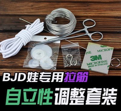 taobao agent Daily maintenance of BJD.DD baby lacing pliers S hook aluminum wire rubber band gasket【Self-supporting adjustment kit】