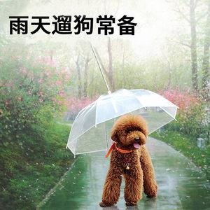 狗狗雨伞 小型犬牵引绳狗链遛狗雨伞 宠物雨伞 泰迪比熊雨披雨衣