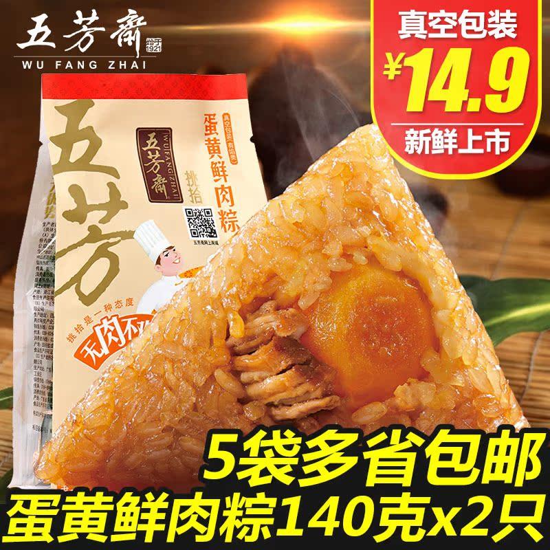 【五芳斋粽子】蛋黄鲜肉粽猪肉粽嘉兴端午真空粽子280g