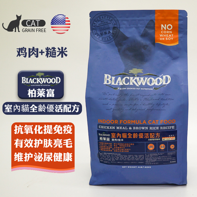 Usd 6348 blackwood bell ross rich natural cat food indoor cat blackwood bell ross rich natural cat food indoor cat all age preferably living recipe chicken rice 4 pounds national forumfinder Choice Image