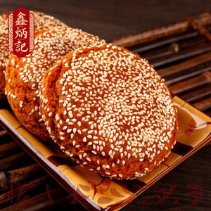 【第二件5元】鑫炳记太谷饼整箱零食包邮
