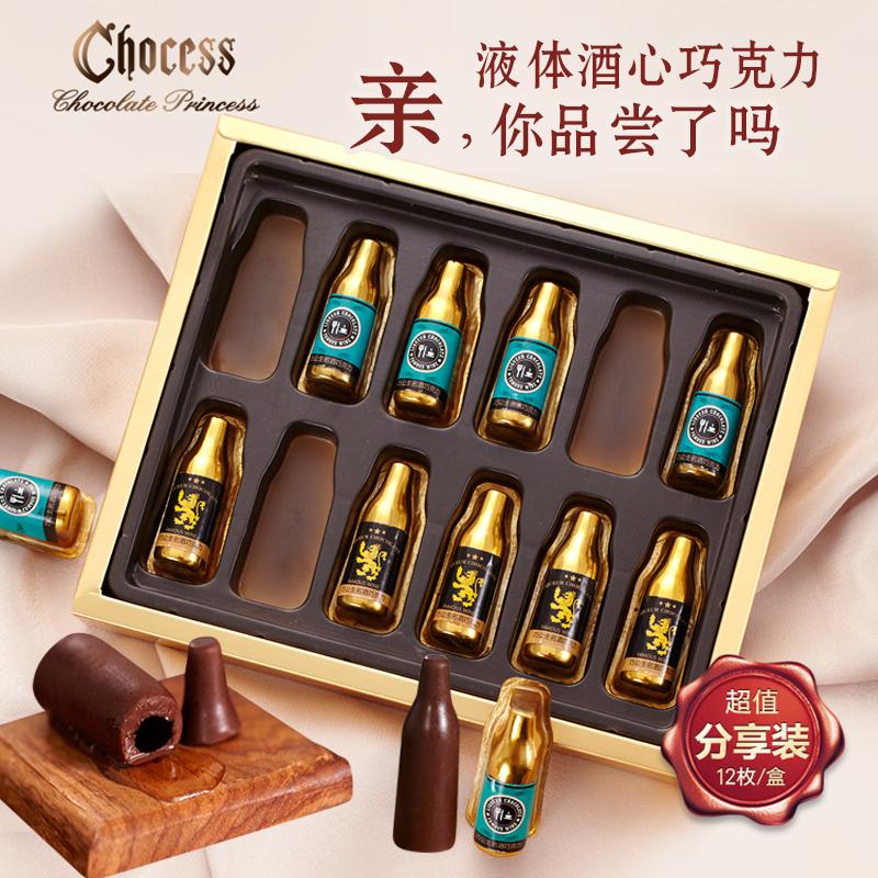 纯可可脂巧公主 酒心巧克力 礼盒装
