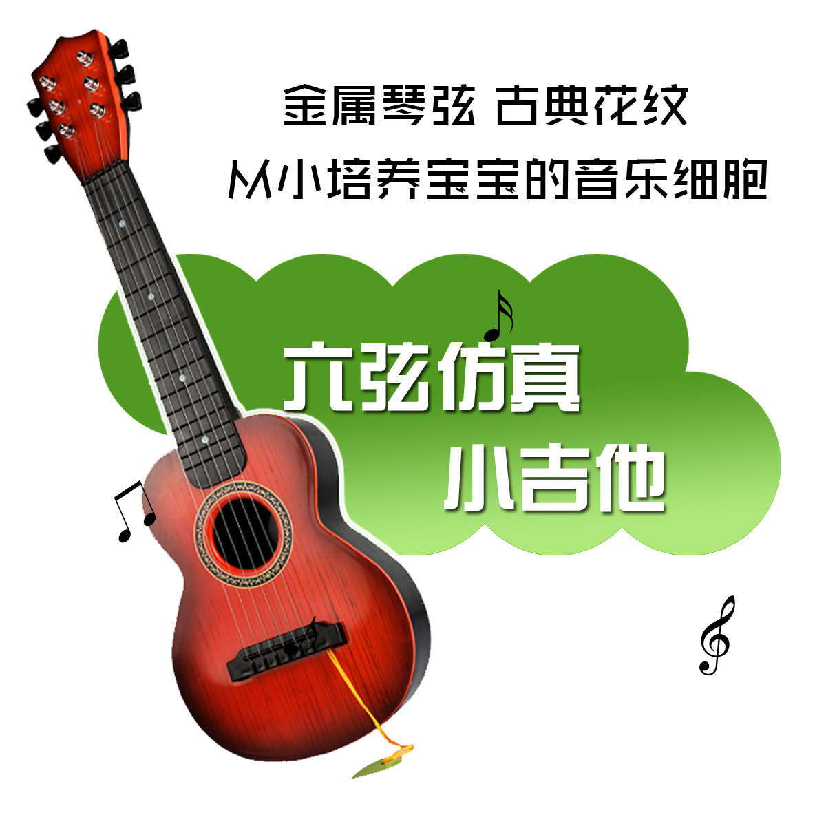 Детская гитара Takatomo