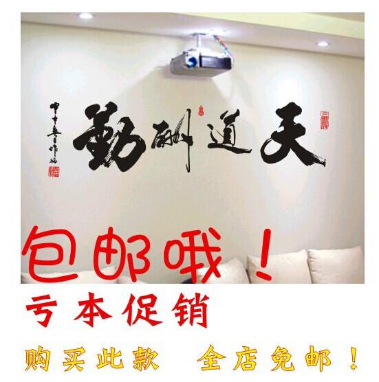 Наклейка на стену t82~1 инф стены стикеры каллиграфия каллиграфия Съемный стикер стены DIY гостиная кабинет настенные наклейки декор