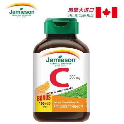 加拿大进口 健美生 天然维生素C咀嚼片 120片 39元包邮