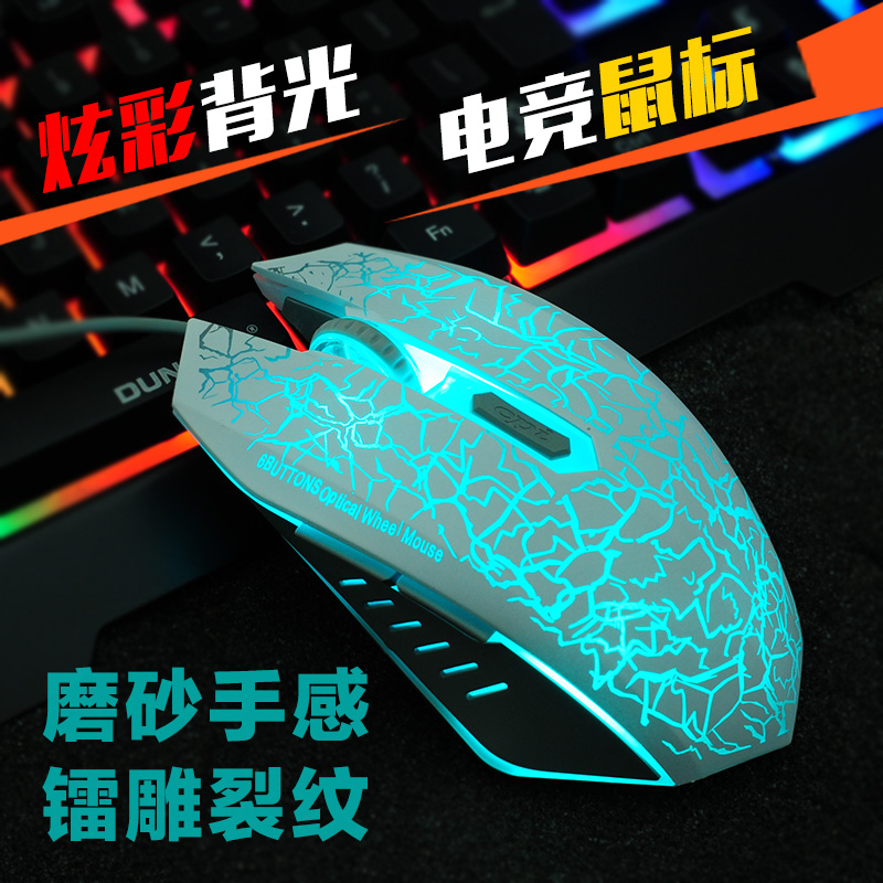 Guanjian USB wired mouse professional sports LOL computer notebook ...