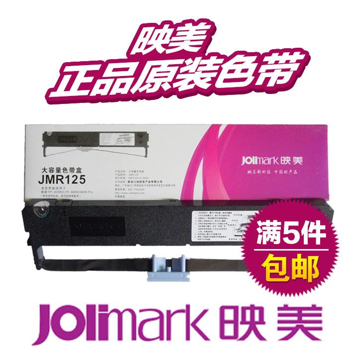 原装 映美630kii色带架 FP-680K色带盒JMR125针式打印机色带 带芯