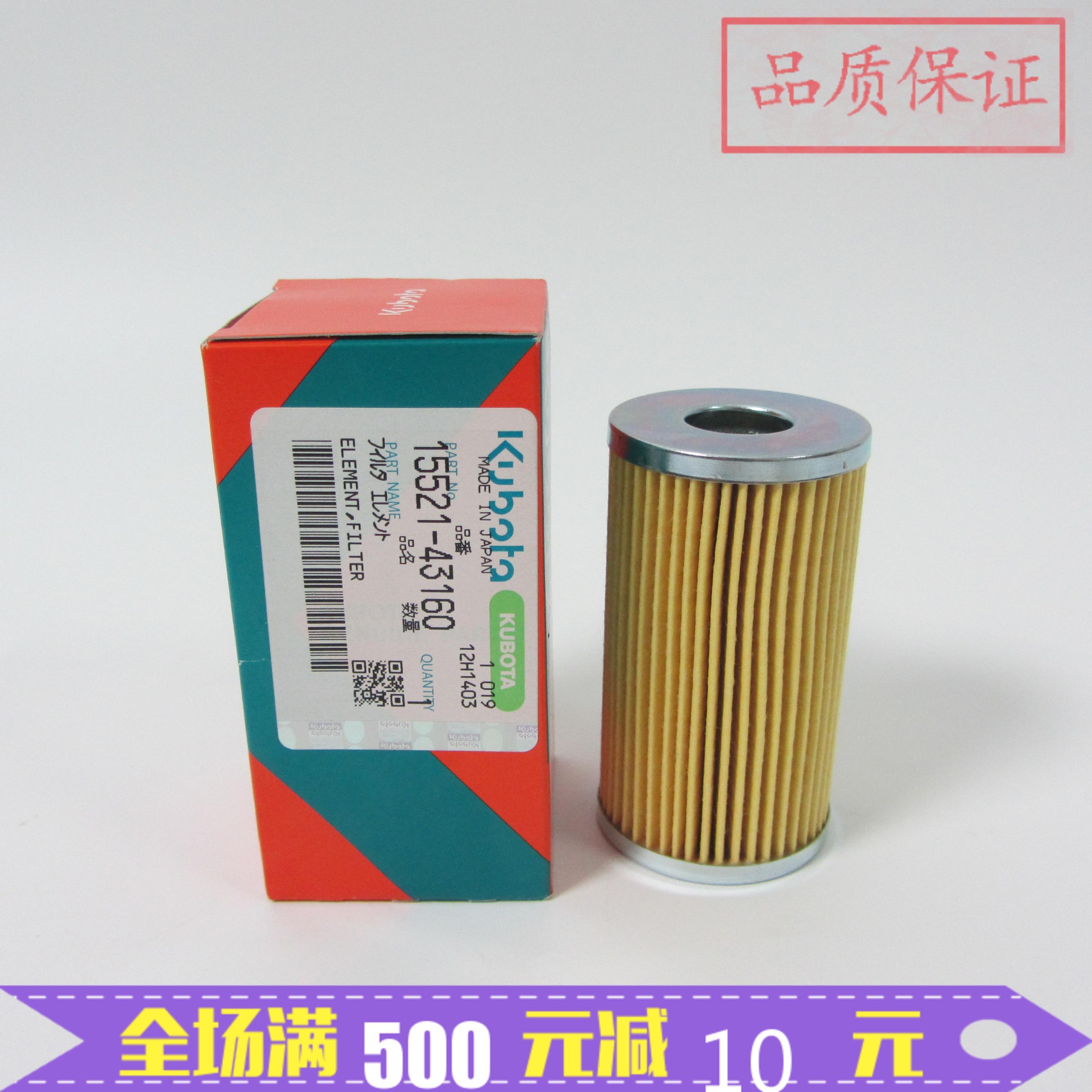 USD 38 88] Kubota sel generator set sel filter