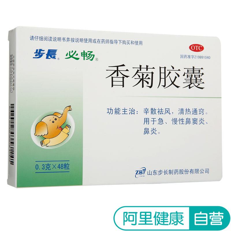 Step Changxiang Capsules 0.3g * 48 Капсулы / Box Heat Clearing Для лечения острого и хронического ринита Синусит