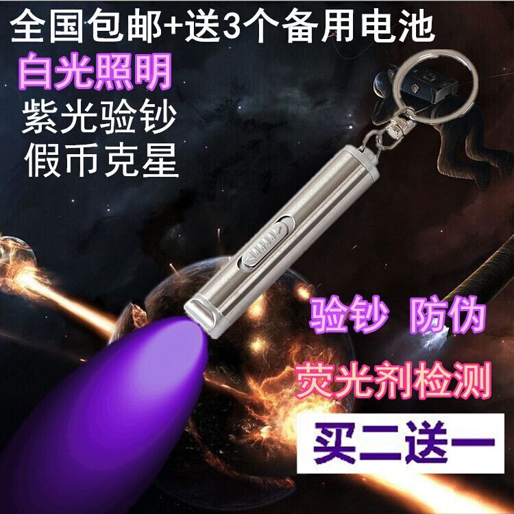 包邮验钞灯小型智能迷你便携式验钞机手电筒二合一紫光验钞笔 器