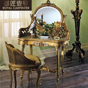 御匠壹号 欧式别墅卧室家具 实木雕花妆台 大户型梳妆台 妆台妆凳