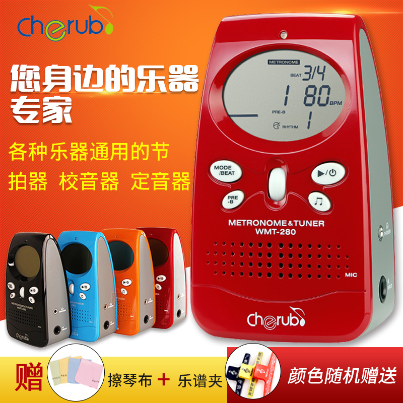 Little angel 288 electronic metronome tuner piano guitar violin rack drum  universal vocal rhythm device