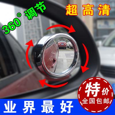 高清倒车辅助镜 汽车后视盲点小圆镜 车用大视野可调广角镜反光镜