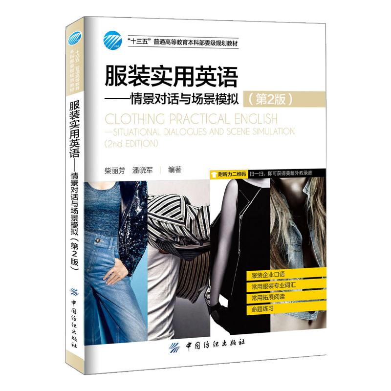 服装实用英语情景对话与场景模拟(第2版) 正版 书籍