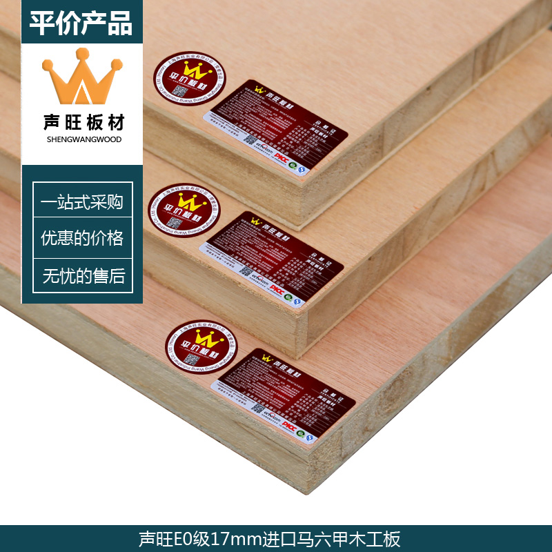 Sound Wang plate woodworking board solid trojan six-piece woodworking board wardrobe paint-free partition large core board home board board board