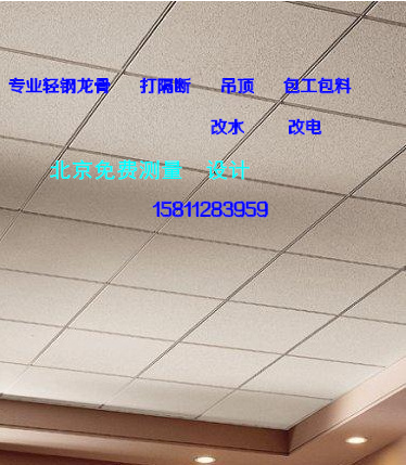 Office Mall Insulated Ceiling Mineral Wool Board Sound Insulation Ceiling  600 * 600 Beijing Home Measurement Installation