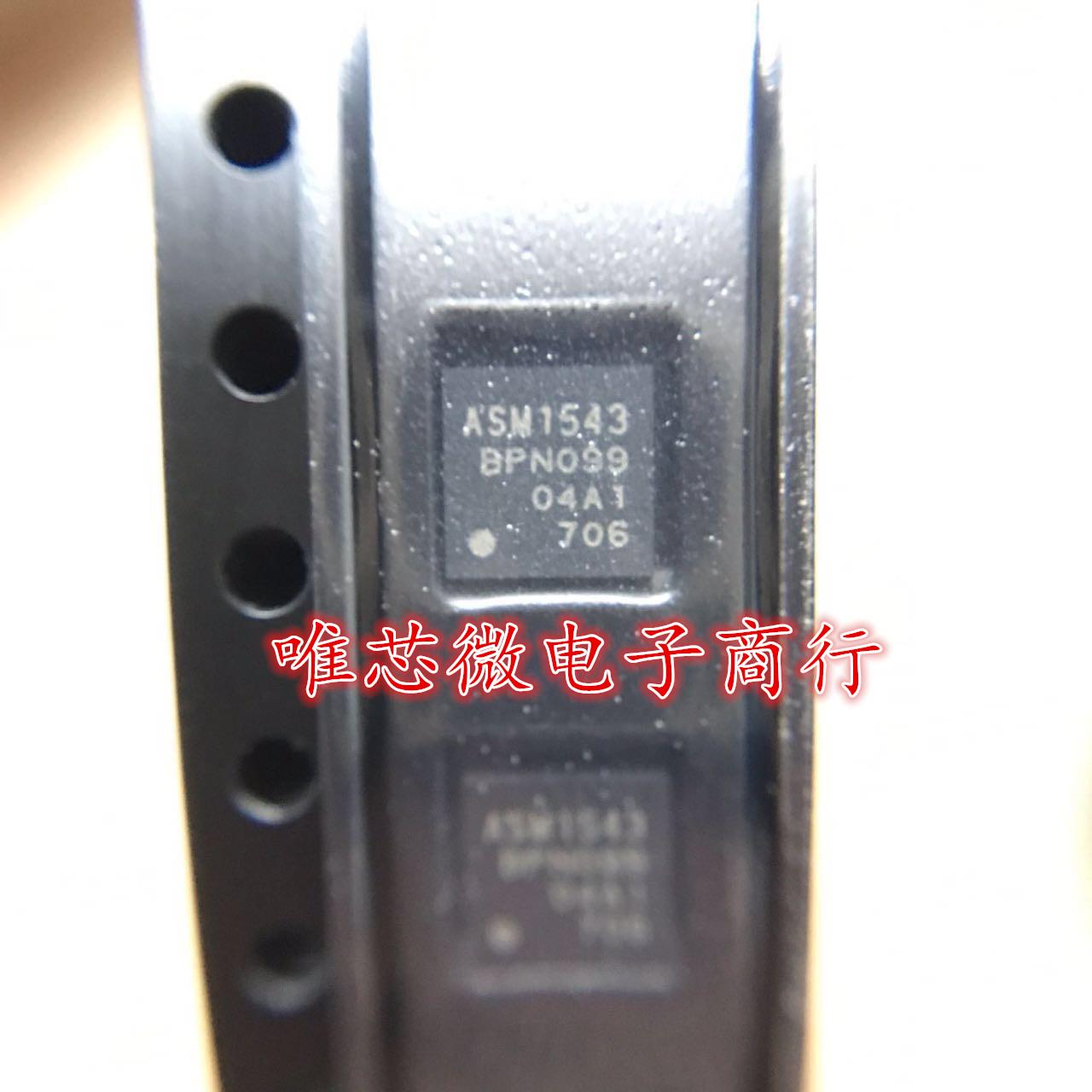 Taiwan xiangshuo ASM1543 QFN32 a proxy original advantage can