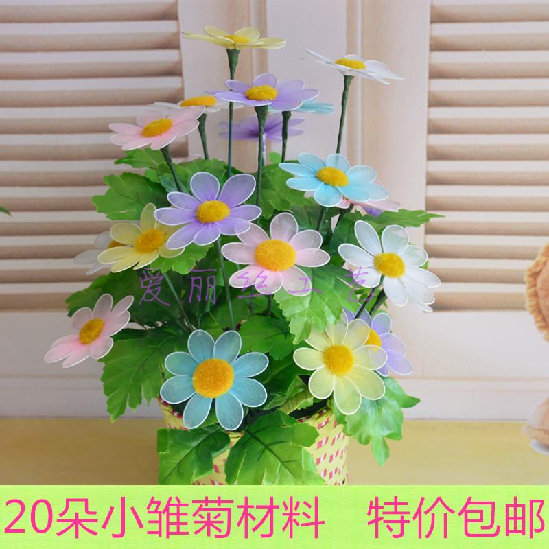 包邮 丝袜花丝网花材料厂家批发 手工制作diy20朵雏菊材料包套餐