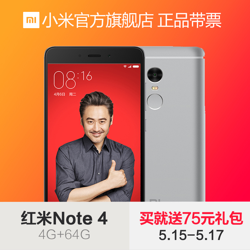 Xiaomi Xiaomi red rice Note4 high with version 4g full Netcom fingerprint identification smart student phone