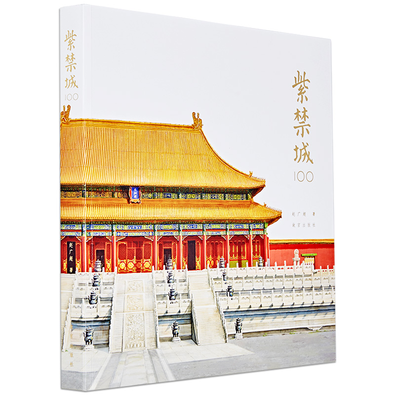 forbidden city book summary Forbidden city summary supersummary, a modern alternative to sparknotes and cliffsnotes, offers high-quality study guides that feature detailed chapter summaries and analysis of major themes, characters, quotes, and essay topics.