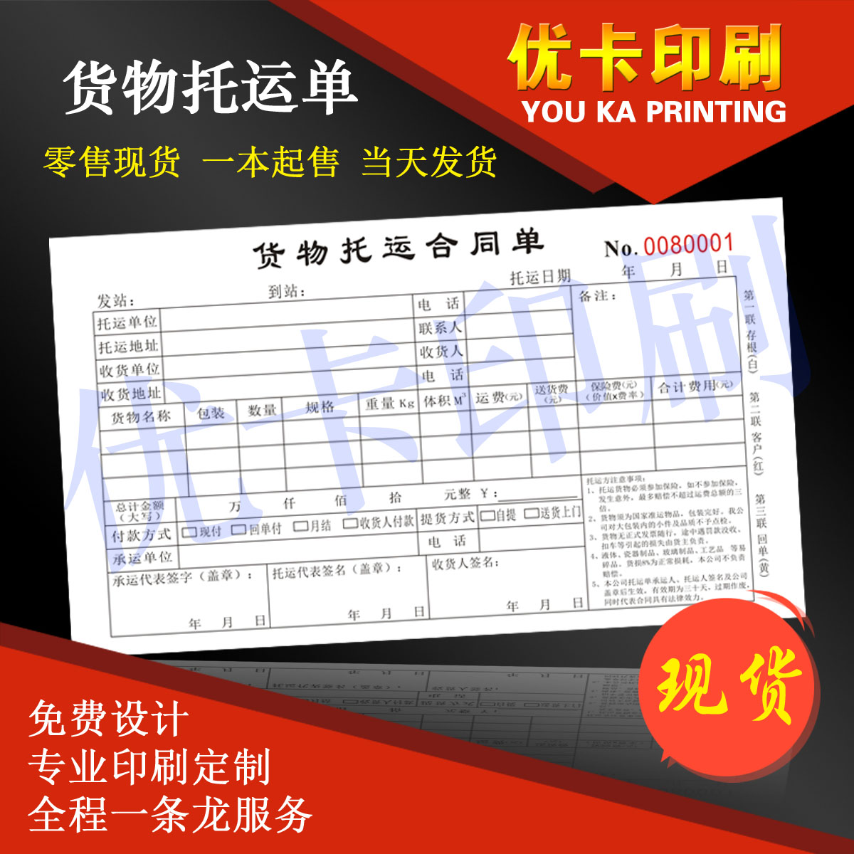 Usd 509 Spot Goods Consignment Note Freight Transport Agreement