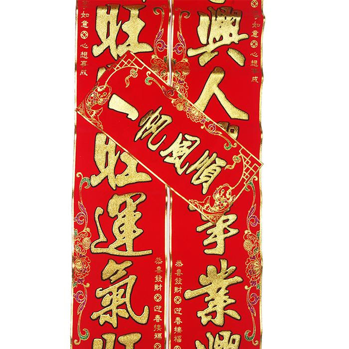 2016新年植绒金粉烫金纸底绒面猴年春联对联门贴新年装饰用品包邮