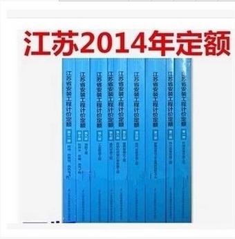 江苏省建筑安装定额_江苏省水利工程预算定额建筑工程安装工程20