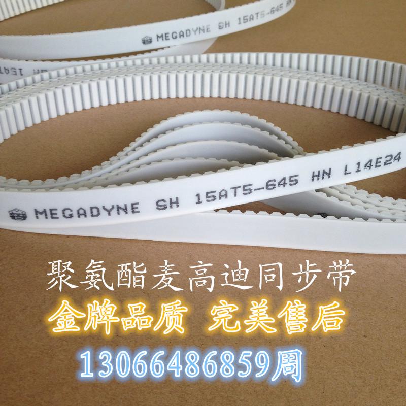 进口同步带韩国东一皮带760-8M776-8M784-8M792-8M800-8M816-8M