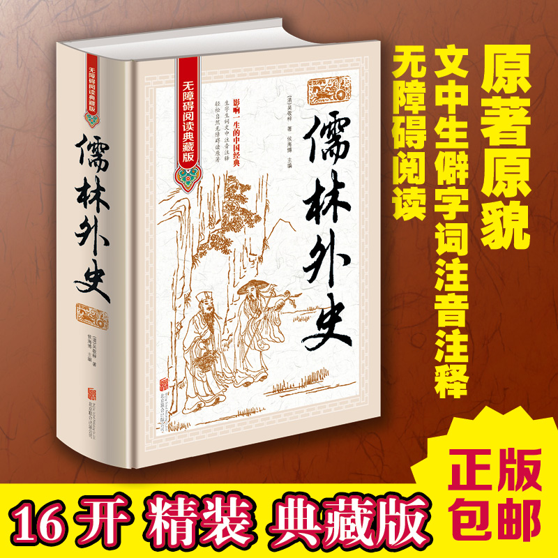 New genuine Chinese classical literature famous classical novels history of  Confucianism accessibility reading Collection Edition Chinese classic