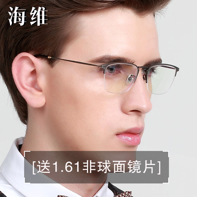 da6b449af1 Hai Wei glasses frame men s retro half-frame pure titanium glasses frame  with discoloration myopia