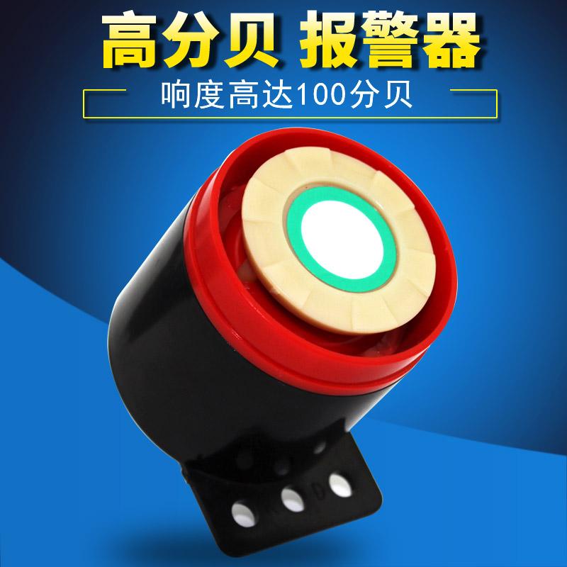 Sheng торжествующий заумный множество моллюск сигнализация 220v промышленность 12 вольт сигнал устройство автомобиль кража существует источник 24v динамик новости кольцо